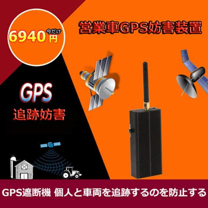 GPS衛星ジャマー