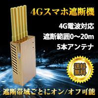 4G携帯ジャマー