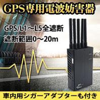 GPS電波遮断機