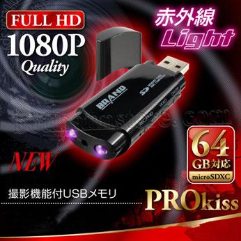 USBメモリ型カメラ